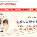 神奈川県小児保健協会