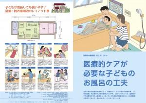 お風呂の工夫1