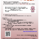 防災文化祭ポスター
