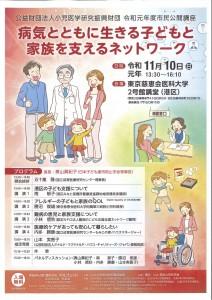病気と生きる子どもを支えるネットワーク