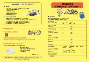 中国語版防災パンフレット
